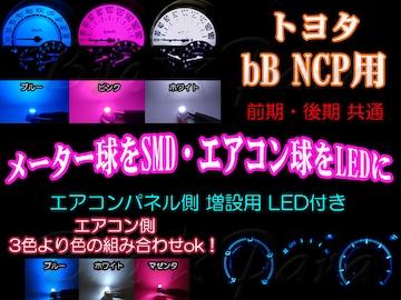 LED増設付■bB NCP メーター/エアコン球をSMD(LED)に■色選択可能