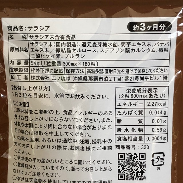 サラシア 炭水化物ブロック 菊芋 ダイエットサプリメント