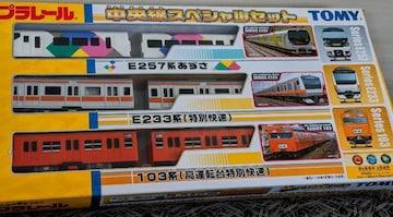 TOMY/トミー/プラレール/中央線スペシャルセット/あずさ/E233系/103系/送料無料