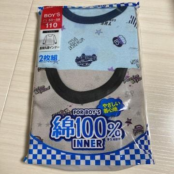 新品未開封110長袖 下着肌着2枚 綿100% 1-5