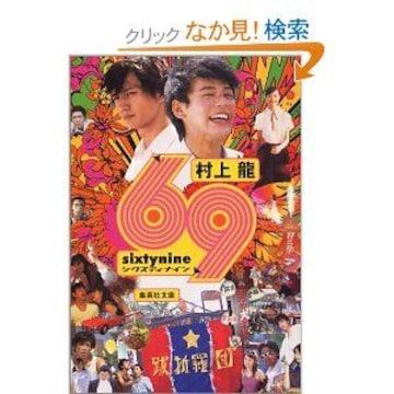 シクスティナイン☆彡妻夫木出演名作映画♪即決です!