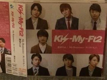 激安!超レア!☆Kis−My−Ft2/運命Girl☆セブン&アイ盤/CD+DVD