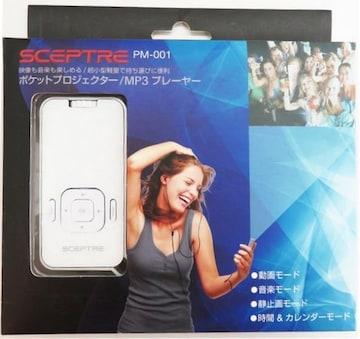 ポケットプロジェクター MP3プレーヤー