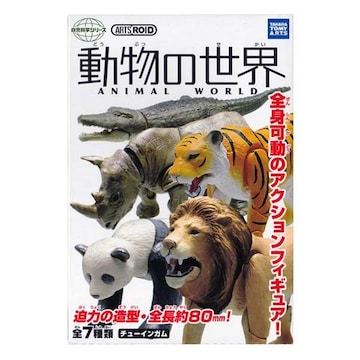 動物の世界 ANIMAL WORLD 全7種フルコンプセット フィギュア
