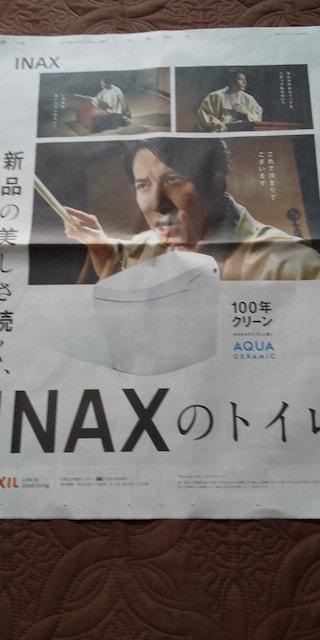 読売新聞2019年9月6日掲載☆岡田准一  < タレントグッズの