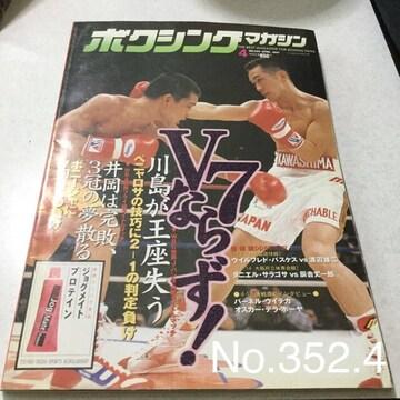 ボクシングマガジン 4 No.352 綴込みポスター付