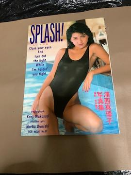 浦西真理子 写真集 SPLASH