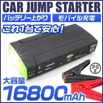 ジャンプスターター12V 車用 カー バッテリー 充電器-k/p