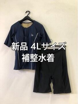 新品☆4L体型補整フィットネス水着セパレート☆j415