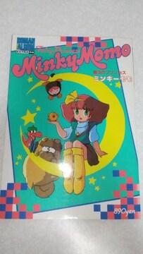 ミンキーモモ メモリアル アルバム/アニメージュ まどか マギカ ドレミ クリーミーマミ セーラームーン