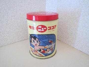 昭和レトロな商品「鉄腕アトム」のココア缶