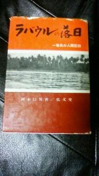 ラバウルの落日 一等兵の人間記録 弘文堂