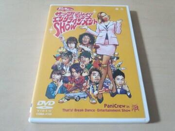 PaniCrew DVD「ザッツ! ブレイクダンス・エンタテインメントSHOW