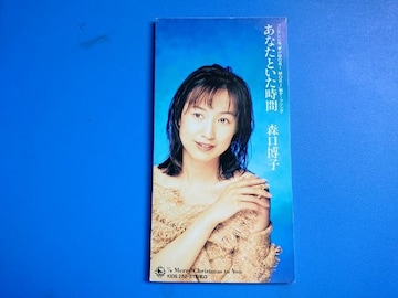 森口博子 8cm盤 あなたといた時間