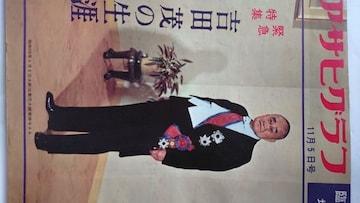 アサヒグラフ 吉田茂の生涯