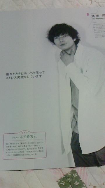岡田健史 清原翔  切り抜き < タレントグッズの