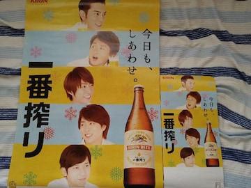 嵐☆一番搾り宣伝ポスター☆両面印刷☆