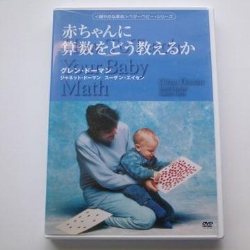 DVD 赤ちゃんに算数をどう教えるか グレン・ドーマン