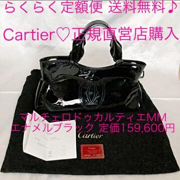 送料無料 Cartier マルチェロ エナメル バッグ m 黒 cartier