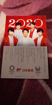 日本郵便2020年☆嵐