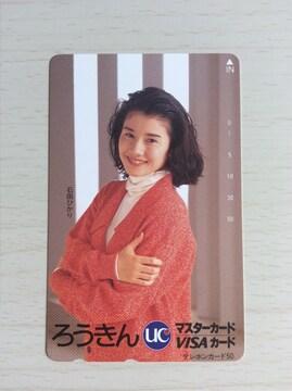 『石田ひかり』テレホンカード‼