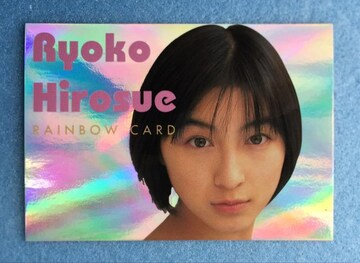 天田 広末涼子 レア レインボーホロカード トレカ カード