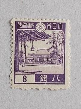 【未使用】弟1次昭和切手 8銭 明治神宮 1枚