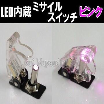 【送料無料】LED内蔵 ミサイルスイッチ トグルスイッチ ピンク