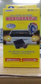 R-SPEC エマージェンシーストップシグナル NEW