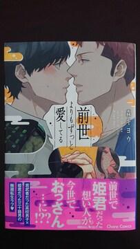 BL新刊2月★前世よりもずっと愛してる  森キヨウ★