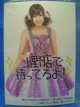 ご当地スペシャル第4弾上野メタリックL判1枚2008.6.6/梅田えりか