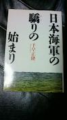 日本海軍の驕りの始まり 並木書房