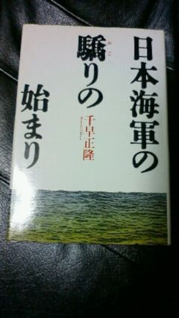 日本海軍の驕りの始まり 並木書房  < 本/雑誌の