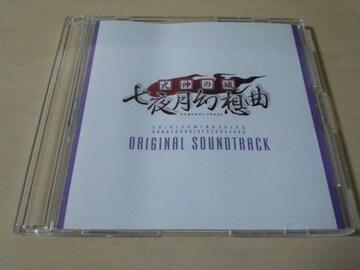 CD「式神の城 七夜月幻想曲」サウンドトラック(予約特典CD)★