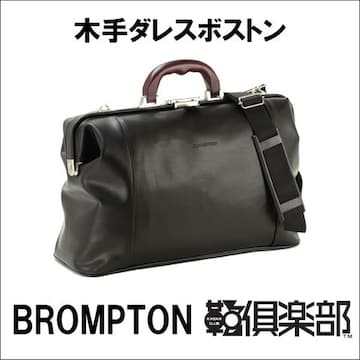 ☆木手ダレス型ボストン42×28×16【平野鞄】