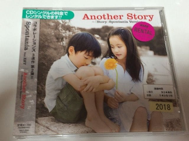★spontania feat.ERY『Another Story』レンタル落ち★  < タレントグッズの