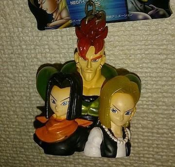★ドラゴンボール★人造人間たち・キーホルダー