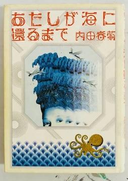 内田春菊/あたしが海に還るまでクリックポスト配送可能