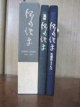 郷司浩平・生産性とともに 財団法人日本生産性本部発行
