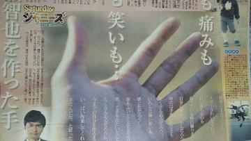 TOKIO 長瀬智也◇2010.7.3日刊スポーツ Saturdayジャニーズ