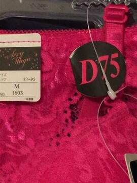 ピンク ブラジャー  セットD 75 ショーツ M