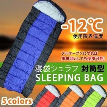 洗える寝袋 耐寒温度-12℃ 軽量 ★色選択:不可/we