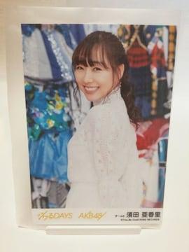 ジワるDAYS SKE48 須田亜香里
