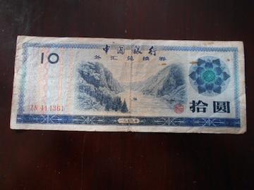 中国紙幣 中国銀行 外貨兌換券 拾圓