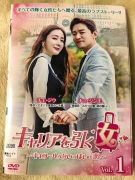 中古DVD☆韓国ドラマ☆キャリアを引く女☆チェ・ジウ☆