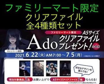 ファミリーマート限定/Ado クリアファイル★全4種類/非売品