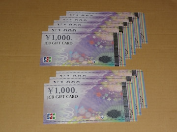 JCBギフトカード1000円券 8枚 切手・印紙 支払可