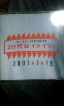 宇多田ヒカルDVD「20代はイケイケ!」