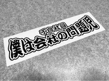 ☆送料無料☆カッティングステッカー ダンプ デコトラ