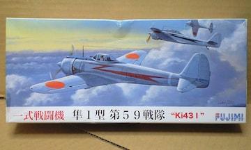 1/72 フジミ 日本陸軍 一式戦闘機 隼1型 第59戦隊